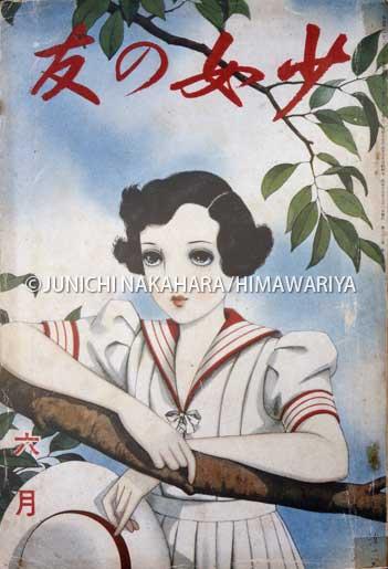 憩ひ『少女の友』表紙 昭和15(1940)年
