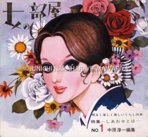 「女の部屋」表紙 昭和45年