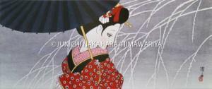 木版画『雨』 昭和50(1975)年