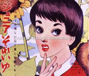 「ジュニアそれいゆ」表紙 昭和31年
