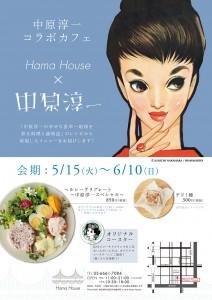 Hama House × 中原淳一 コラボカフェ