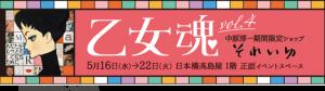 乙女魂vol.4