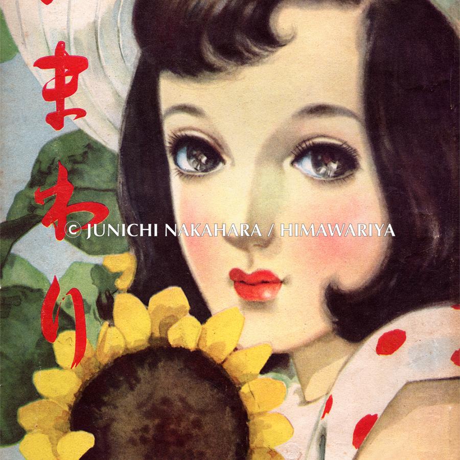 『ひまわり』表紙 昭和25(1950)年