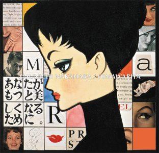「あなたがもっと美しくなるために』表紙 昭和33(1958)年