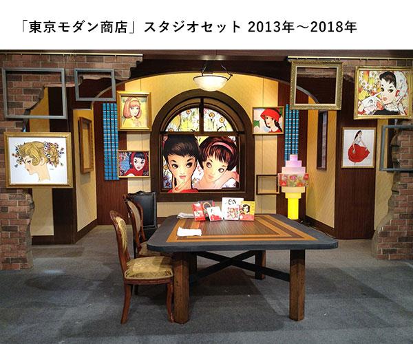 東京モダン商店