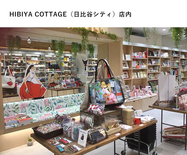 HIBIYA COTTAGE(日比谷シティ)店内